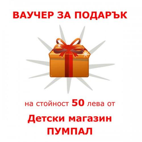 Ваучер за подарък 50