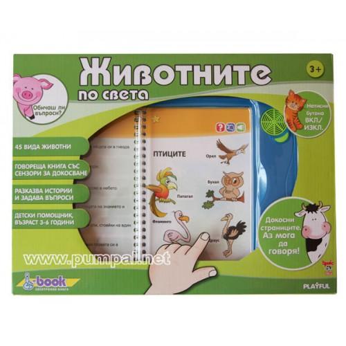 Образователна книжка Животните по света