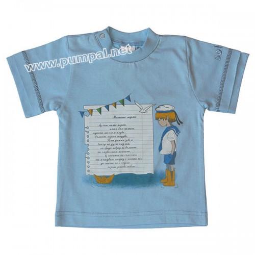 Тениска Малкото моряче