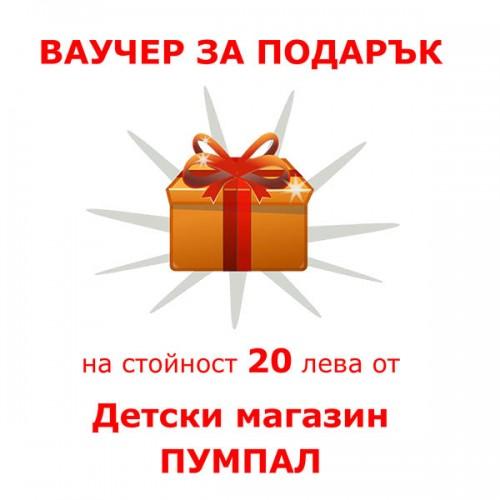 Ваучер за подарък 20