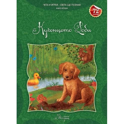 Книжка Кученцето Роби