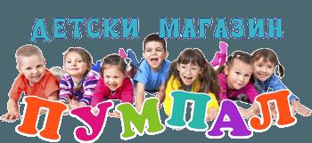 Детски магазин Пумпал